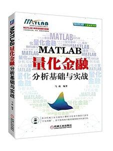 MATLAB 量化金融分析基礎與實戰-cover