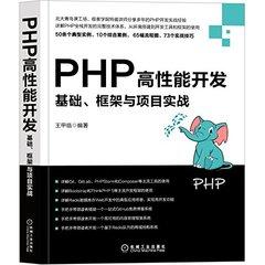 PHP 高性能開發:基礎、框架與項目實戰-cover