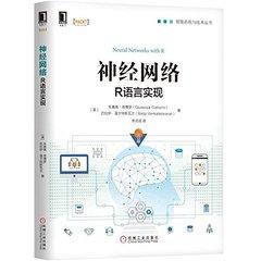 神經網絡:R語言實現-cover