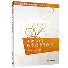 ASP.NET程序設計及應用(電腦應用21世紀高等學校規劃教材)-cover