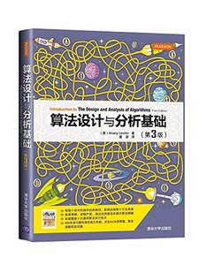 算法設計與分析基礎, 3/e (Introduction to the Design and Analysis of Algorithms, 3/e)