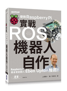 實戰 ROS 機器人自作|使用 Raspberry Pi-cover