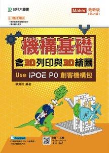 機構基礎含 3D列印與 3D繪圖 Use iPOE P0 創客機構包 - 最新版 (第二版)-cover