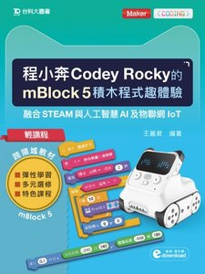 輕課程 程小奔 Codey Rocky 的 mBlock 5 積木程式趣體驗 -- 融合 STEAM 與人工智慧AI及物聯網IoT-cover