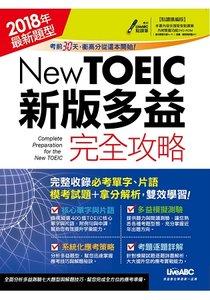 New TOEIC新版多益完全攻略(點讀擴編版):2018年最新題型【書+1片DVD-ROM電腦互動光碟(含朗讀MP3功能)】-cover
