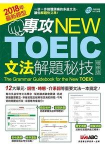 專攻 NEW TOEIC 文法解題秘技〈增修版〉:【書 + 1片MP3光碟】-cover