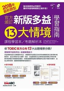 官方頒訂 新版多益13大情境學習指南【學習本+解析本+MP3朗讀光碟】-cover