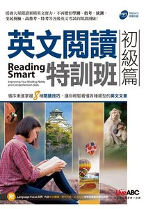 英文閱讀特訓班:初級篇-cover