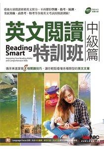英文閱讀特訓班:中級篇-cover