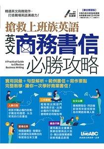 搶救上班族英語:英文商務書信必勝攻略 (點讀版)-cover