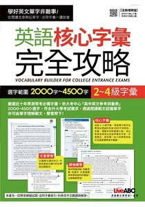 英語核心字彙完全攻略:選字範圍2000字~4500字-cover