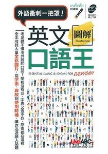 英文圖解口語王(口袋書)點讀版【1書】-cover