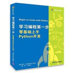 學習編程第一步 零基礎上手 Python 開發