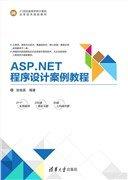 ASP.NET 程序設計案例教程-cover