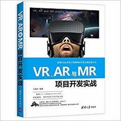VR、AR 與 MR 項目開發實戰-cover