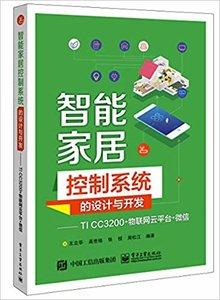 智能家居控制系統的設計與開發——TI CC3200+物聯網雲平臺+微信-cover