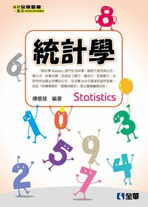 統計學-cover