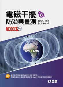 電磁干擾防治與量測, 8/e-cover