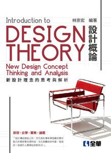 設計概論-新設計理念的思考與解析, 5/e-cover