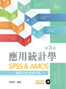應用統計學:SPSS & AMOS 範例分析完全手冊, 3/e-cover