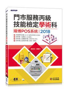 門市服務丙級技能檢定學術科 (瑋博POS系統)|2018-cover