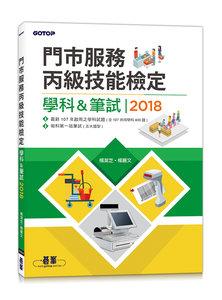 門市服務丙級技能檢定--學科 & 筆試|2018-cover