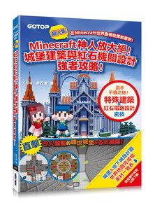 Minecraft 神人放大絕!城堡建築與紅石機關設計強者攻略!-cover