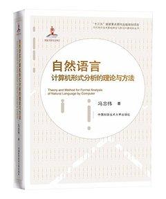 自然語言電腦形式分析的理論與方法(精)/當代科學技術基礎理論與前沿問題研究叢書-cover