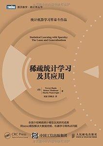 稀疏統計學習及其應用-cover