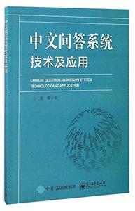 中文問答系統技術及應用-cover