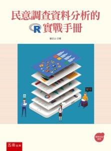 民意調查資料分析的 R實戰手冊-cover