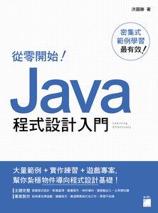 從零開始!Java 程式設計入門-cover