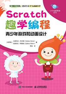Scratch趣學編程 青少年游戲和動畫設計-cover