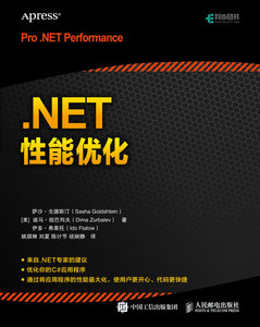 .NET 性能優化 (Pro .NET Performance: Optimize Your C# Applications)-cover
