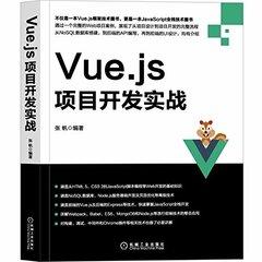 Vue.js 項目開發實戰-cover