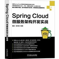 Spring Cloud 微服務架構開發實戰-cover