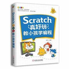 Scratch 真好玩:教小孩學編程-cover