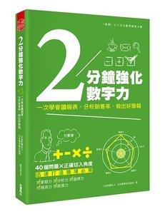 2分鐘強化數字力:一次學會讀報表、分析銷售率、做出好簡報