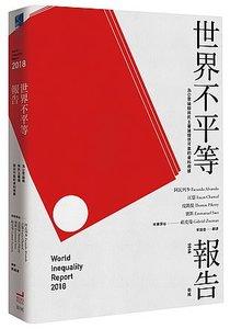 世界不平等報告 2018-cover