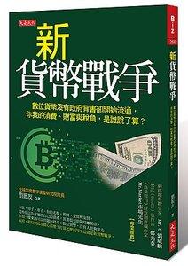 新貨幣戰爭:數位貨幣沒有政府背書卻開始流通,你我的消費、財富與稅負,是誰說了算?-cover
