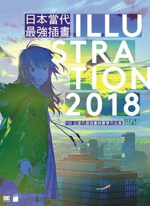 日本當代最強插畫 2018:150 位當代最強畫師豪華作品集-cover