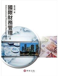 國際財務管理, 2/e-cover