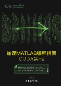 加速 MATLAB 編程指南 — CUDA 實現-cover