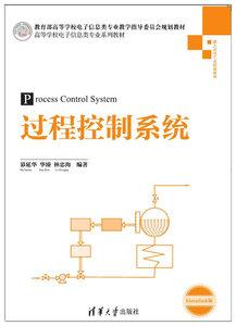過程控制系統-cover