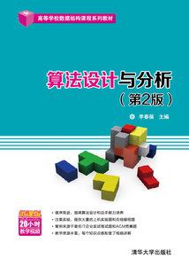 算法設計與分析(第2版)-cover