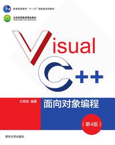 Visual C++面向對象編程(第4版)-cover