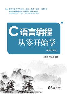 C語言編程從零開始學(視頻教學版)-cover