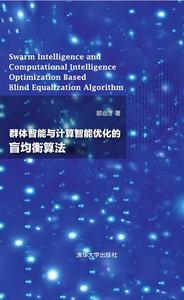 群體智能與計算智能優化的盲均衡算法-cover