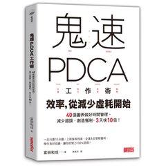 鬼速PDCA工作術:40張圖表做好時間管理、減少錯誤、創造獲利,3天快10倍!-cover