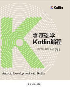 零基礎學Kotlin編程-cover